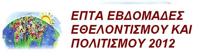 0ΕΠTA ΕΚΠΑΙΔΕΥΤΙΚΕΣ ΕΒΔΟΜΑΔΕΣ ΠΟΛΙΤΙΣΜΟΥ & ΕΘΕΛΟΝΤΙΣΜΟΥ 2012